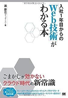入社1年目からの「Web技術」がわかる本