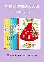 """中国经典童话天天读(套装共7册): 中国童话名家的""""成名作""""""""代表作"""",送给中国孩子一套诞生在中国的土地上的经典童话;阅读推广人刘海龙导读推荐"""