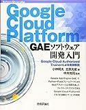 Google Cloud Platform GAEソフトウェア開発入門――Google Cloud Authorized Trainerによる実践解説 (Software Design plusシリーズ)