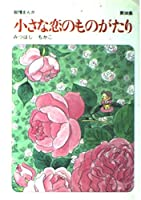 小さな恋のものがたり (第38集)