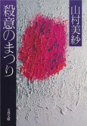 殺意のまつり (1982年) (文春文庫)