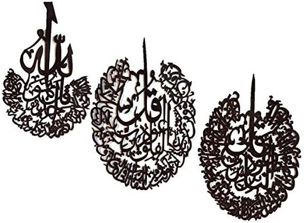 IHcrafts Islamic Modern Wall Art Decor Qul Al Ahad Al Ikhlas Compressed Wood Medium 30 X22 3 Qul Set Brown