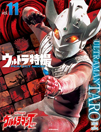 ウルトラ特撮PERFECT MOOK vol.11 ウルトラマンタロウ (講談社シリーズMOOK)