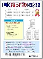 LKすっきりシート(ナカヨ NYC-Si用 500台分)LS-NY05-500