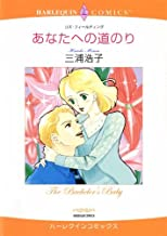 表紙: あなたへの道のり (ハーレクインコミックス) | 三浦 浩子