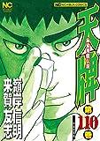 天牌 (110) (ニチブンコミックス)