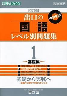出口の国語レベル別問題集 1基礎編 改訂版 (東進ブックス レベル別問題集シリーズ)