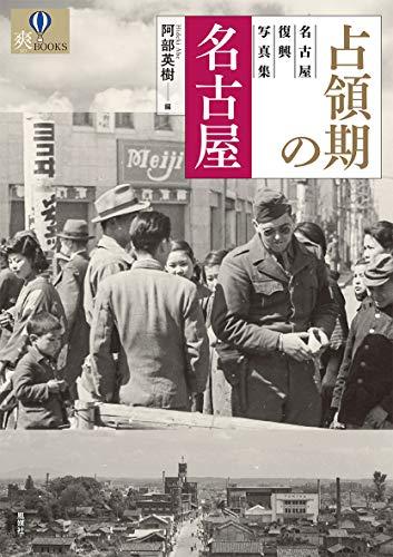 占領期の名古屋: 名古屋復興写真集 (爽BOOKS)