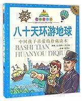 七彩童书坊:八十天环游地球