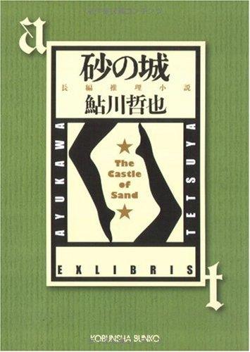 砂の城―鬼貫警部事件簿 (光文社文庫)