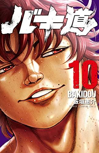 バキ道 10 (10) (少年チャンピオン・コミックス)