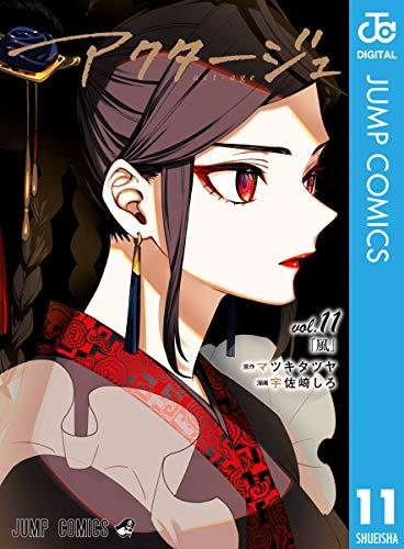 アクタージュ act-age 11 (ジャンプコミックスDIGITAL) Kindle版