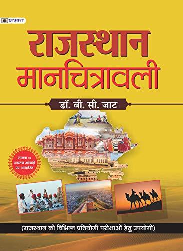 RAJASTHAN MANCHITRAWALI (Hindi Edition)