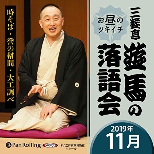 『三遊亭遊馬のお昼のツキイチ落語会(2019年11月)』のカバーアート