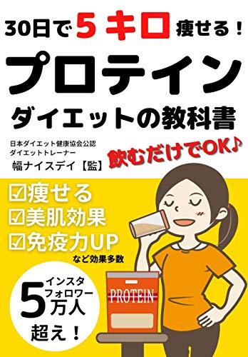 【30日で5キロ減】プロテインダイエットの教科書~飲むだけでOK!