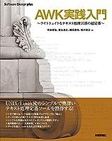 AWK実践入門 (Software Design plus)
