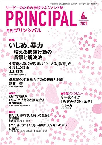 月刊プリンシパル 2021年 6月号 [雑誌]