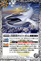 バトルスピリッツ 浮遊要塞サルファ・ボトム コモン 輪廻転生 リターナー BS52 バトスピ 転醒編 第1章 起幻・機獣・巨獣 スピリット 白