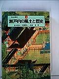 瀬戸内の風土と歴史 (1978年) (風土と歴史〈9〉)