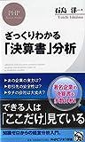 ざっくりわかる「決算書」分析 (PHPビジネス新書)