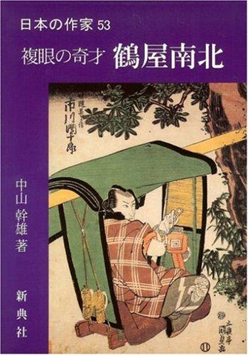 複眼の奇才 鶴屋南北(日本の作家 53)