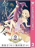 魔法使いの心友 2 (マーガレットコミックスDIGITAL)