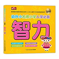 Primary school enrollment rose small designer baby essential (latest edition) idiom(Chinese Edition)