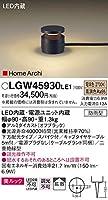 パナソニック(Panasonic) Everleds LED HomeArchi(ホームアーキ) Everleds LED 防雨型ガーデンライト LGW45930LE1 (美ルック・下方配光タイプ・電球色)