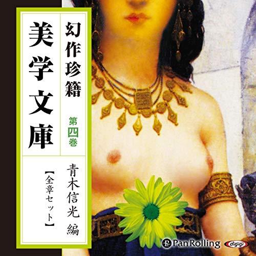 『幻作珍籍 美学文庫 第四巻』のカバーアート