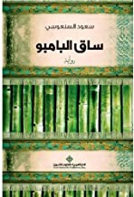 The bamboo stalk by Saud al-sanousi