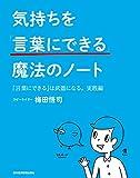 気持ちを「言葉にできる」魔法のノート (日本経済新聞出版)