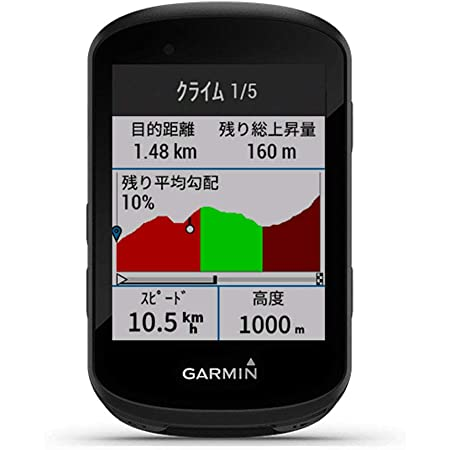 GARMIN(ガーミン) EDGE 530 日本語版 GPSサイクルコンピューター(単体) 004476