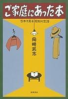 ご家庭にあった本―古本で見る昭和の生活