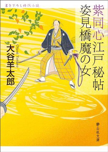 紫同心江戸秘帖 姿見橋魔の女 (静山社文庫)の詳細を見る