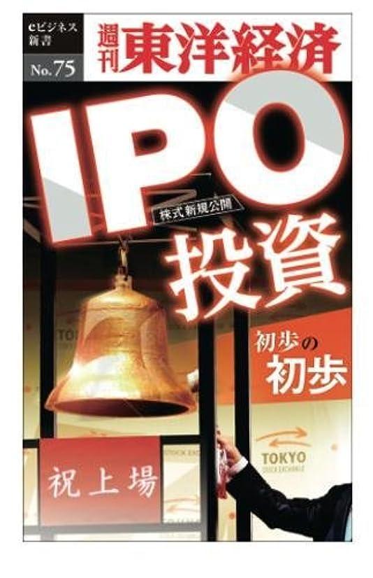 有害好戦的な習熟度IPO投資初歩の初歩―週刊東洋経済eビジネス新書No.75
