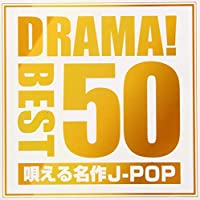 DRAMA! BEST 50 ~唄える名作J-POP~