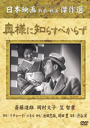 奥様に知らすべからず [DVD] - 斎藤達雄, 笠智衆, 坂本武, 渋谷実