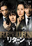 リターン-真相-DVD-BOX1[DVD]