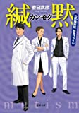 緘黙―五百頭病院特命ファイル (新潮文庫)