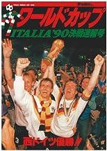 サッカーダイジェスト イタリア'90ワールドカップ決戦速報号 [雑誌]