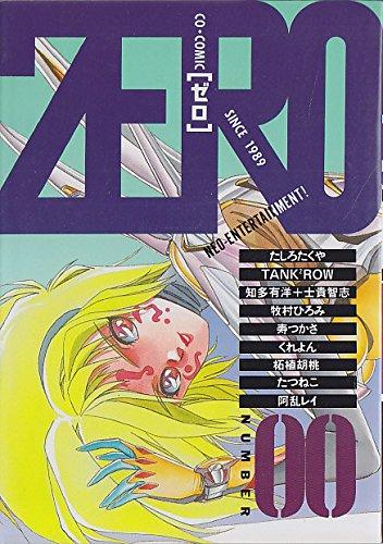 ZERO[ゼロ]NUMBER 00 CO・COMIC
