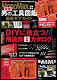 MonoMax特別編集 最強! 男の工具図鑑 最新ギアガイド (バラエティ)