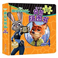 Crazy Animal City (Fine) Disney Puzzle Puzzle Book(Chinese Edition)
