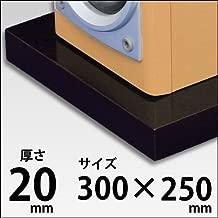 オーディオボード 天然黒御影石(山西黒)300mm×250mm 厚み約20mm ストレートエッジ 石専門店ドットコム