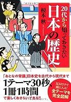 20代から知っておきたい 日本の歴史 (新人物往来社文庫)