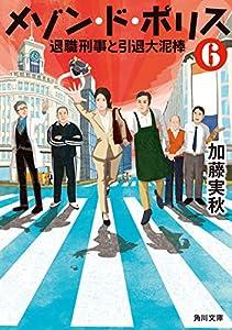 メゾン・ド・ポリス6 退職刑事と引退大泥棒 (角川文庫)