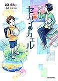 セカイヲカエル (朝日小学生新聞の連載小説)