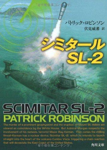 シミタールSL‐2 (角川文庫)の詳細を見る