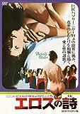 パゾリーニ/エロスの詩 HDリマスター版[DVD]