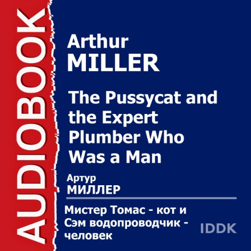 The Pussycat and the Expert Plumber Who Was a Man [Russian Edition] audiobook cover art